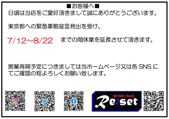7_12長期休業.png
