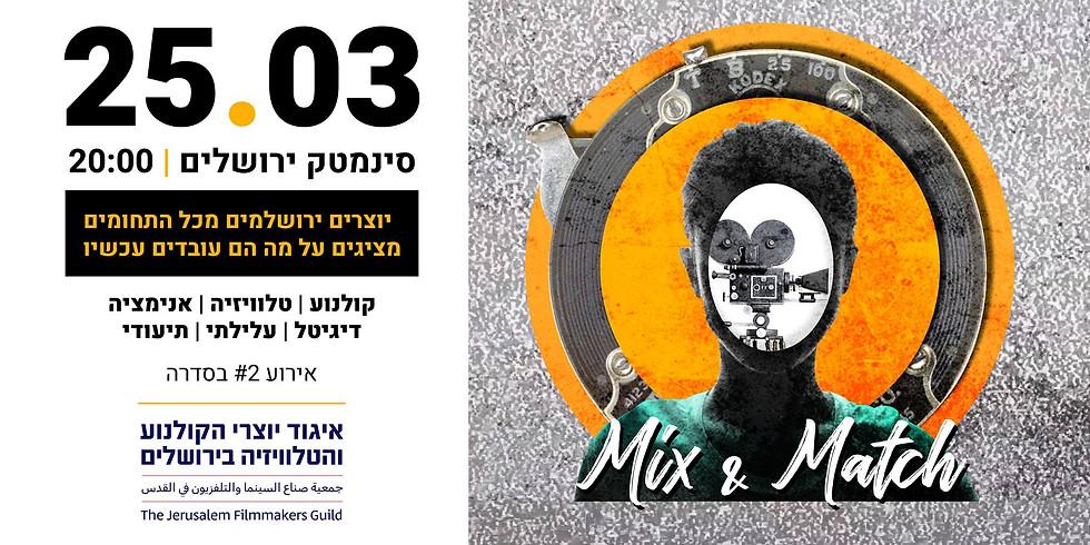 Mix & Match #2: יוצרים ירושלמים מציגים פרויקטים בעבודה