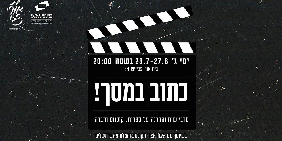 כתוב במסך! ערבי שיח והקרנה על ספרות, קולנוע וחברה