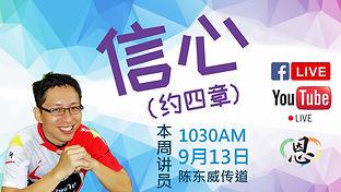 13 Sep Dongwei v2.jpg