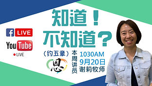 20 Sep Rev Xie Li.jpg