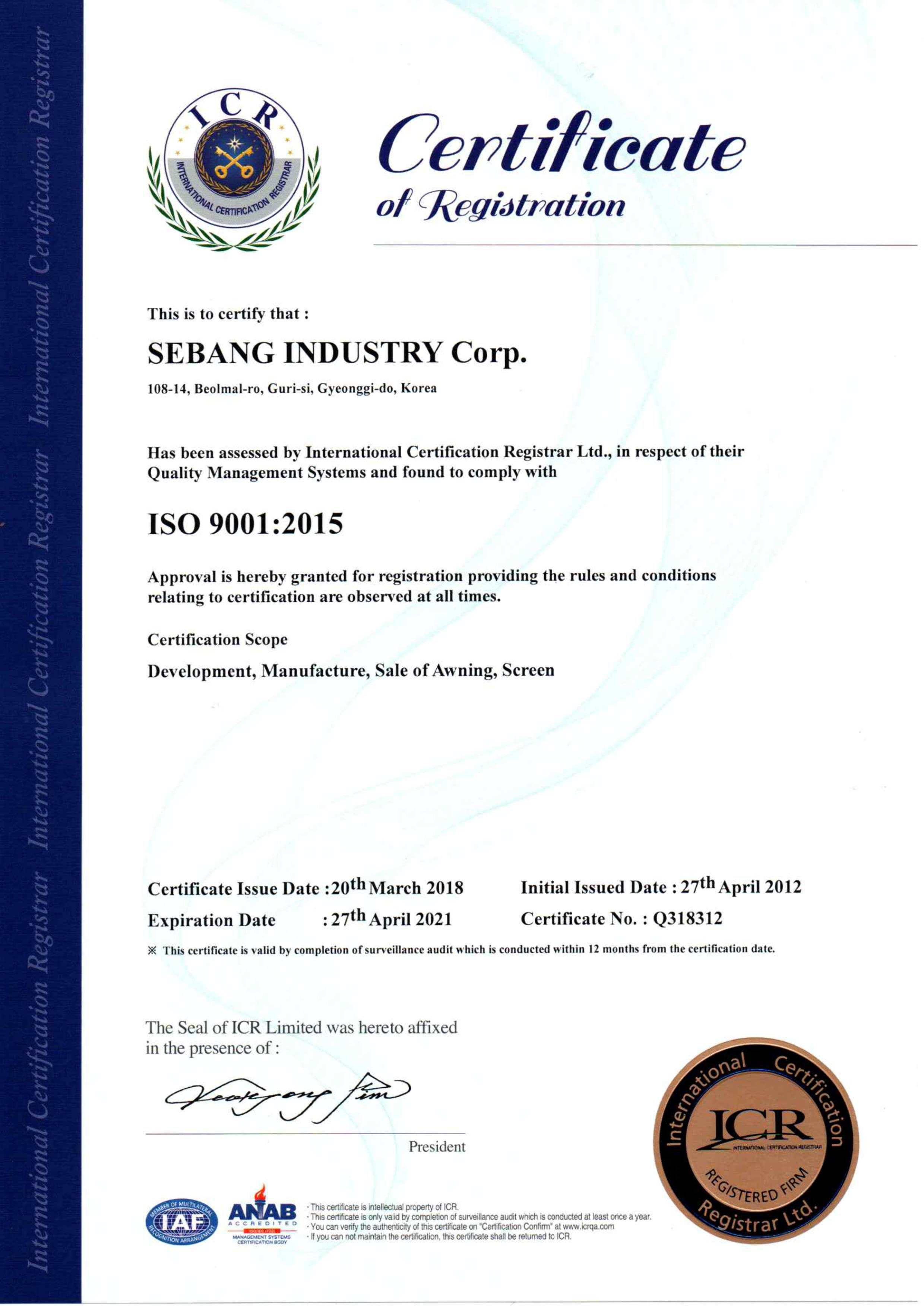 ISO9001 영문 2021.jpg