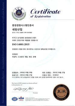 ISO14001 국문 2021.jpg