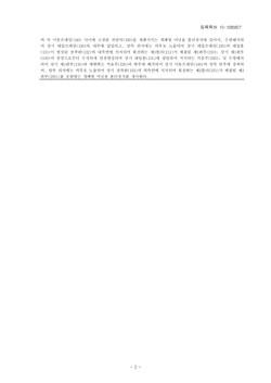 개폐형어닝-특허공고전문2.jpg