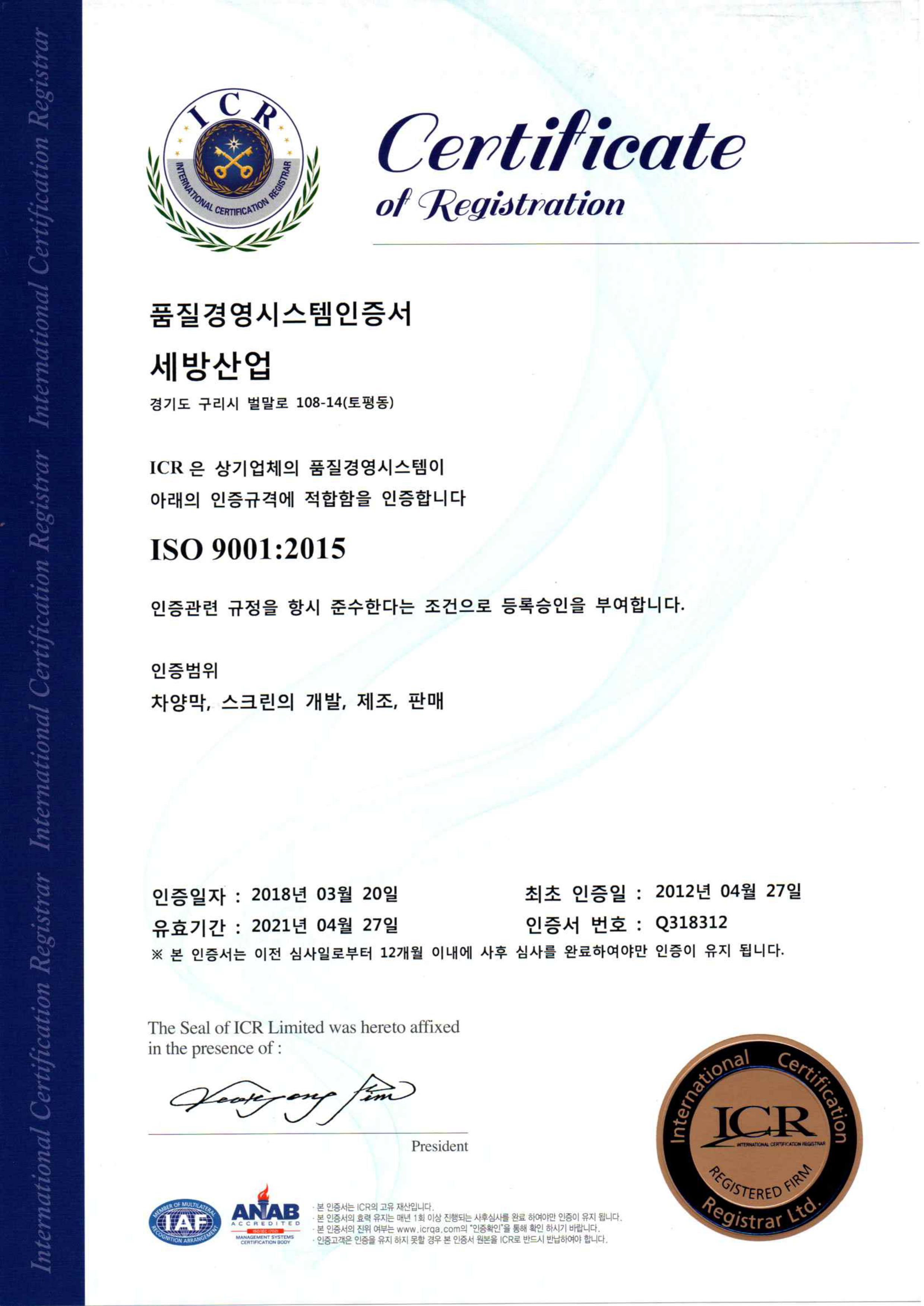 ISO9001 국문 2021.jpg
