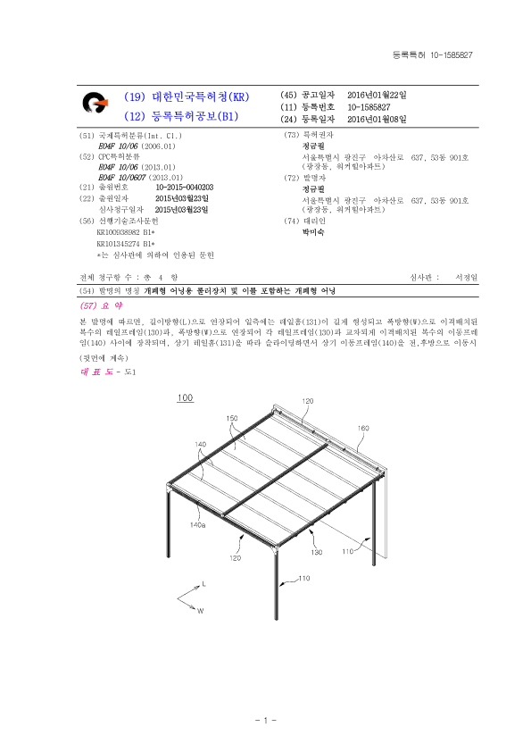 개폐형어닝-특허공고전문.jpg