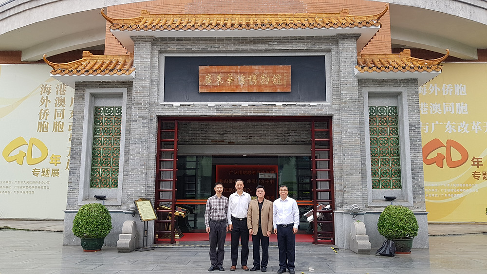 Overseas Chinese Affairs Office of the People's Government of Guangdong Province
