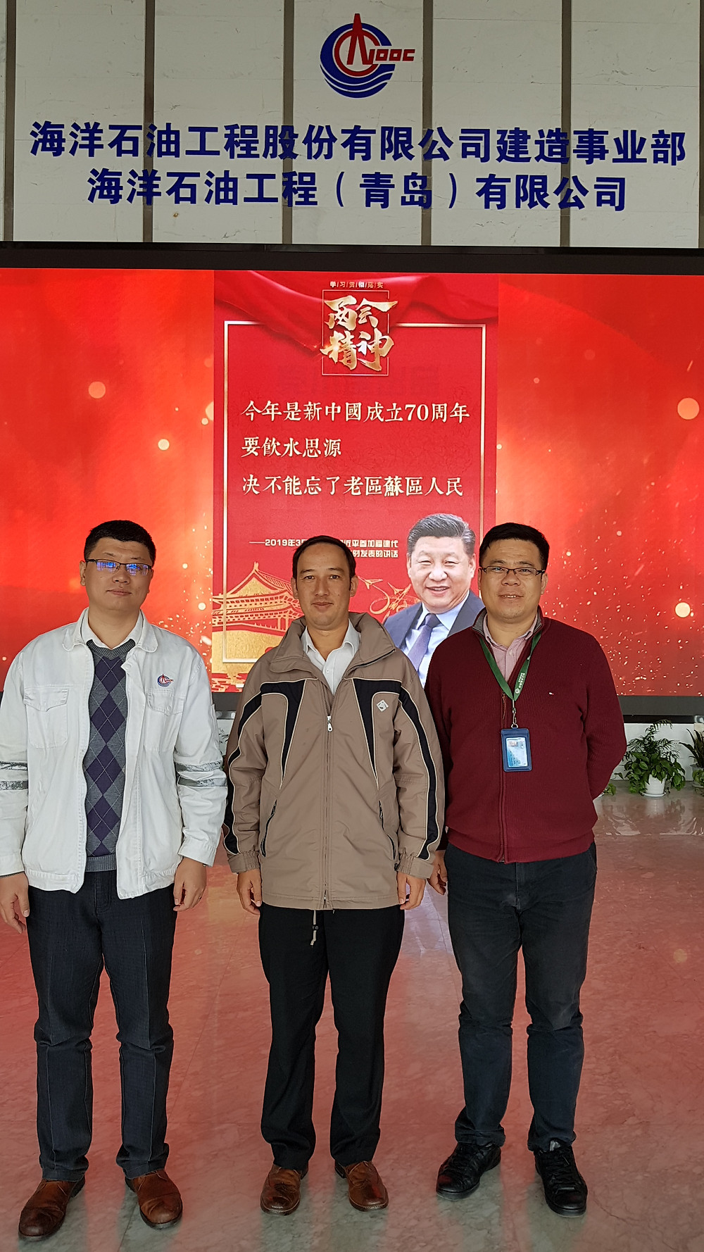 China Offshore Oil Engineering Company Qingdao