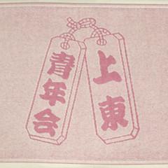 羽田上東様.JPG