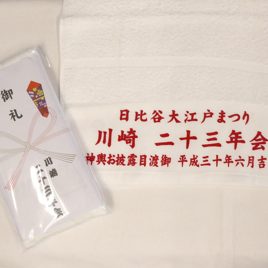 川崎二十三年会様.JPG