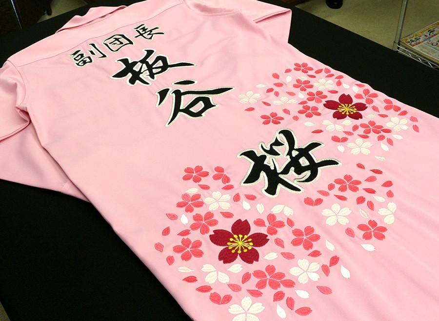 総刺繍 応援団隊服