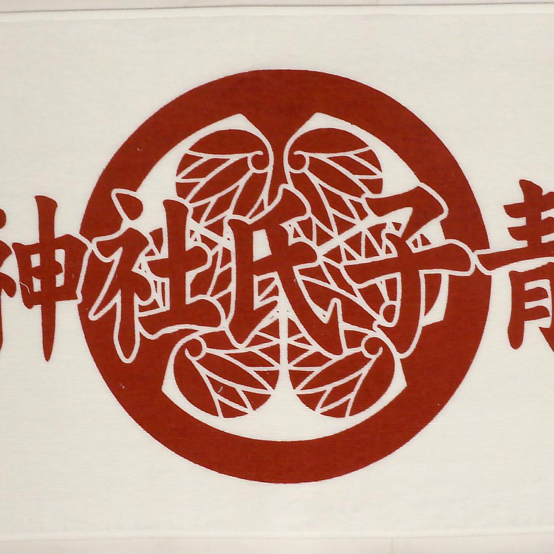 六郷神社氏子青年会様.JPG