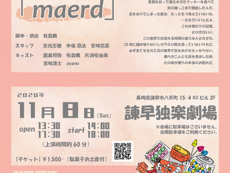 劇団邂逅(佐賀)「maerd」