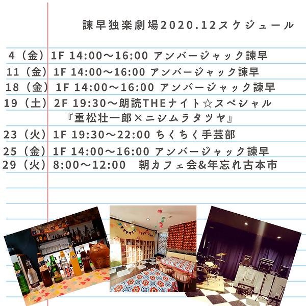 12月スケジュール.png