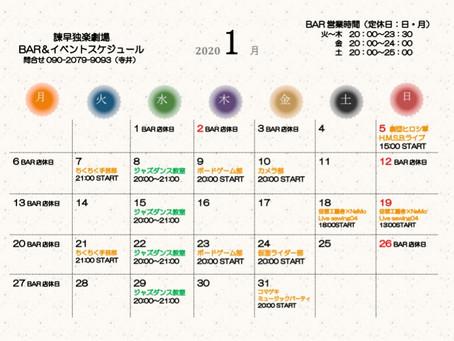 2020年1月諫早独楽劇場イベントカレンダー