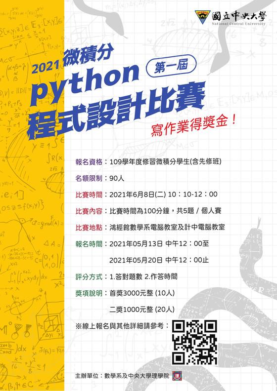 [取消] 第一屆微積分python程式設計比賽