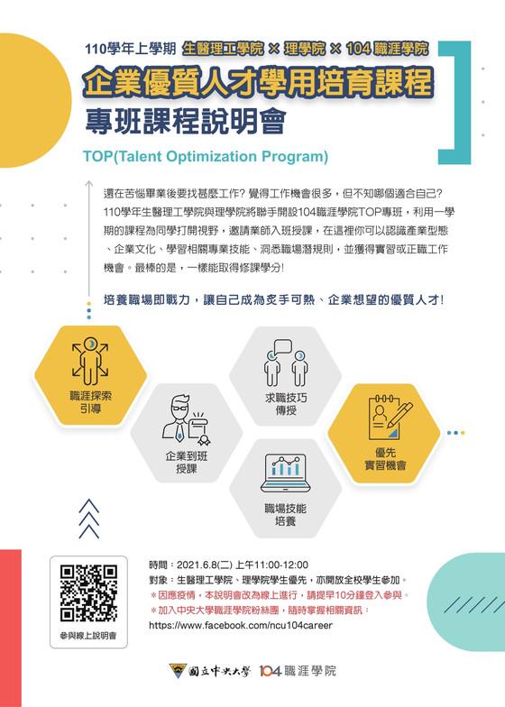104職涯學院TOP專班 -「企業優質人才學用培育課程」說明會