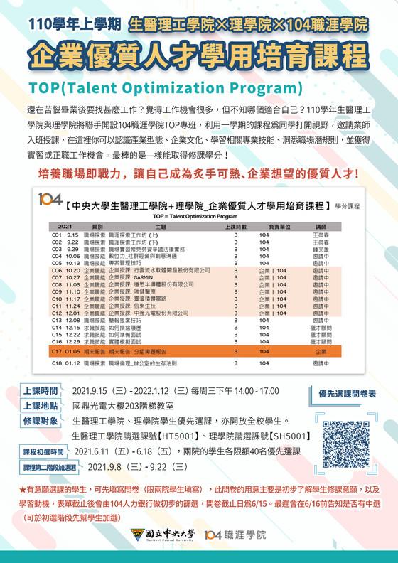 104學院TOP專班 -「企業優質人才學用培育課程」