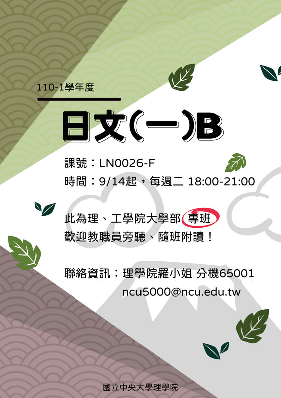 110-1【日文(一) B】