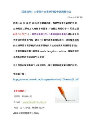 [1100610更新] 因應疫情,大學部外文畢業門檻申請調整公告