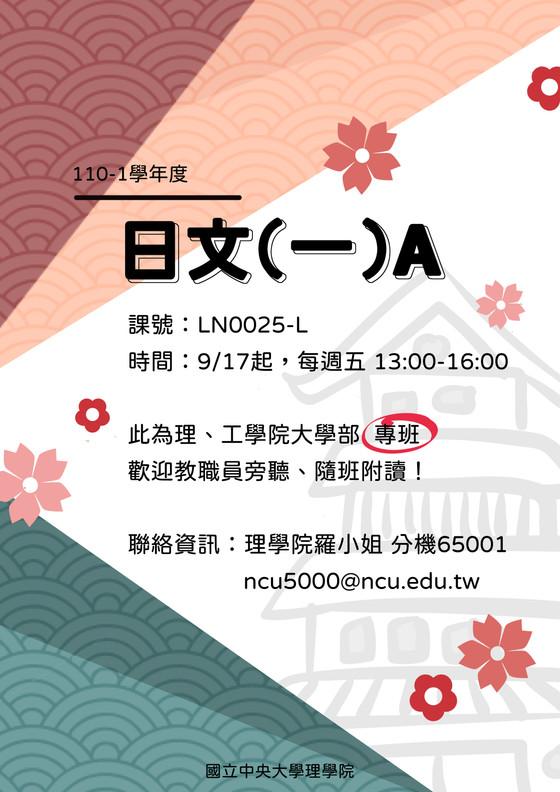 110-1【日文(一) A】