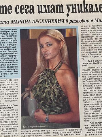 Bulgaria tour interview 2001