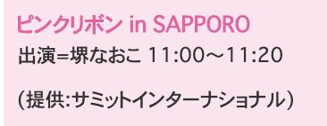 ラジオ出演 ピンクリボン in SAPPORO