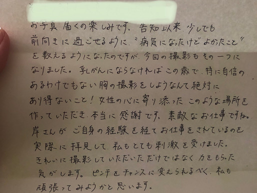 撮影を終えられた方からお手紙をいただきました。