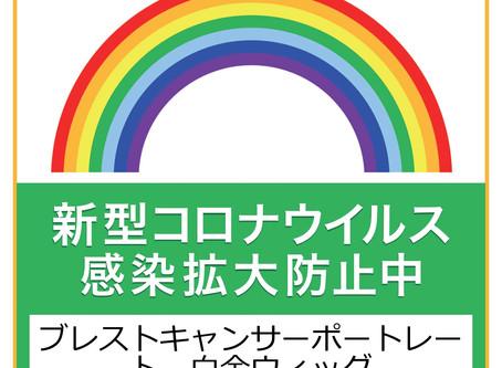 東京都「感染防止徹底宣言ステッカー」取得しました