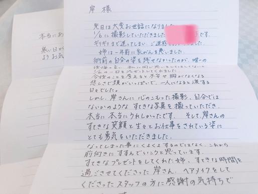 撮影を受けられた方からお手紙をいただきました!