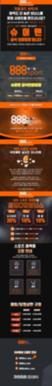 888스포츠.jpg