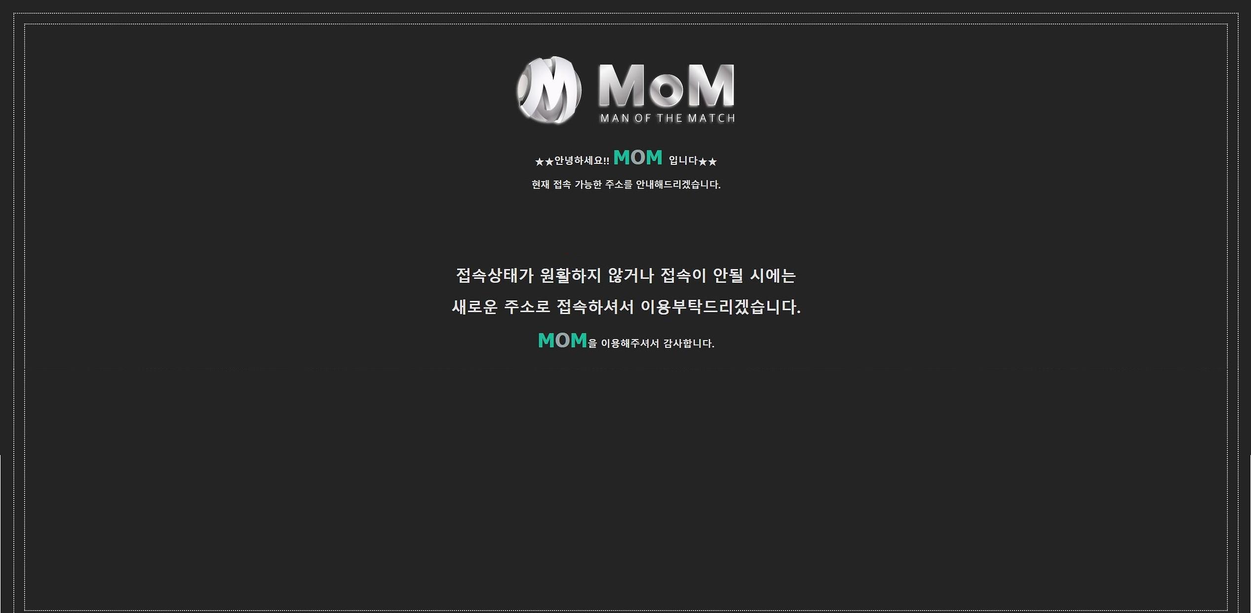 엠오엠주소 맘벳주소 엠오엠도메인 엠오엠검증 맘벳검증 MOM주소.JPG