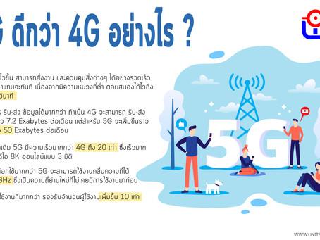 5G เหนือว่า 4G แค่ไหน ?