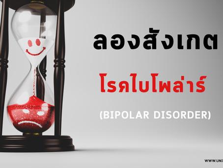 สังเกตอาการ โรคไบโพล่า Bipolar Disorder