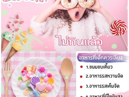 อาหารทำลายสุขภาพเด็ก...!!!