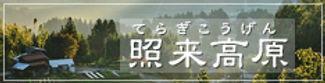 新温泉町塩山