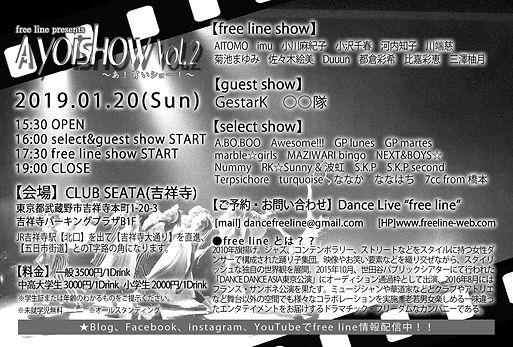 sample_a_yoishow02_ura.jpg