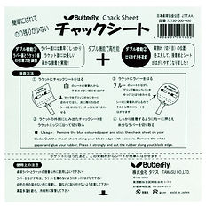 Butterfly Table Tennis Free Chack Sheet