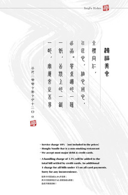 鸿福中文菜单-1