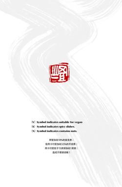鸿福中文菜单-19
