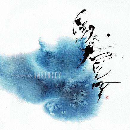 INFINITI_Tunecoreジャケット画像.jpg