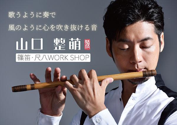 篠笛workshopA5よこ_表面-[更新済み]_06.jpg