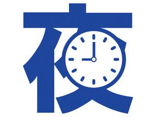 時短営業|21:00