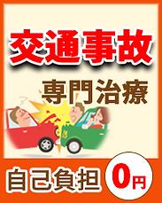 住之江区 交通事故治療