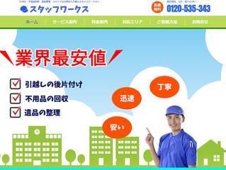 「スタッフワークス」サイト公開