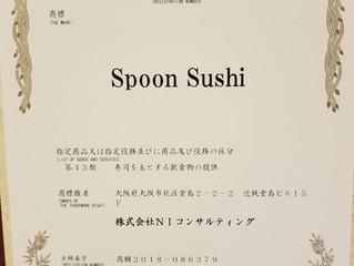 「Spoon Sushi」商標登録