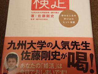 佐藤先生による婚学勉強会