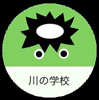 川の学校ロゴ.png
