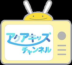 アクアキッズチャンネルてれび黄色.png