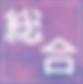 ikon総合.png